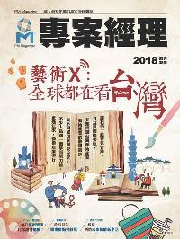 專案經理雜誌 [繁中版] [第38期]:藝術X : 全球都在看台灣