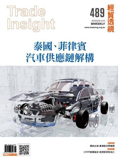 經貿透視雙周刊 2018/03/28 [第489期]:泰國、菲律賓 汽車供應鏈解構