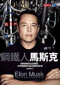 鋼鐵人馬斯克:從特斯拉到太空探索, 大夢想家如何創造驚奇的未來