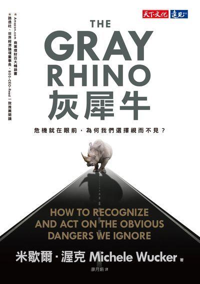 灰犀牛:危機就在眼前, 為何我們選擇視而不見?