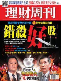 理財周刊 2012/06/01 [第614期]:【錯殺好股】掀劉憶如請辭內幕