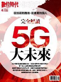 數位時代 [第287期]:完全解讀5G大未來