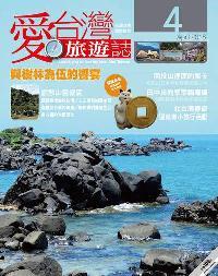 愛台灣旅遊誌 [第131期]:與樹林為伍的饗宴
