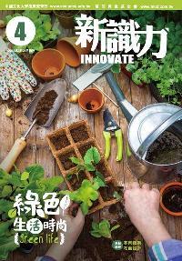 新識力INNOVATE [2018年第04期]:綠色生活時尚