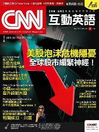 CNN互動英語 [第211期] [有聲書]:美股泡沫危機隱憂