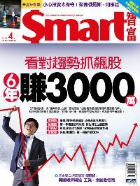 Smart智富月刊 [第236期]:看對趨勢抓飆股 6年賺3000萬