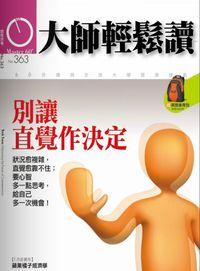 大師輕鬆讀 2010/01/21 [第363期]:別讓直覺作決定 : 克服作決定時常見的8個錯誤!