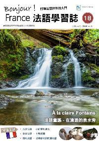 Bonjour! France 法語學習誌 [第18期] [有聲書]:法語童謠 : 在清澈的泉水旁