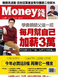 Money錢 [第127期+基金獎專刊]:學會顏師父這一招 每月幫自己加薪3萬