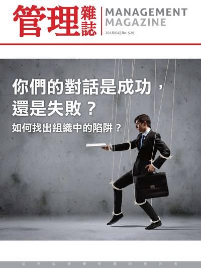管理雜誌 [第526期]:你們的對話是成功, 還是失敗? 如何找出組織中的陷阱?