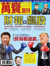 萬寶週刊 2018/03/31 [第1274+1275期]:財報選飆股