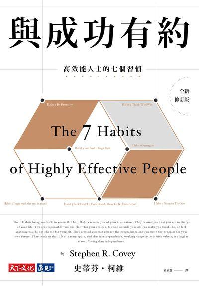 與成功有約:高效能人士的七個習慣