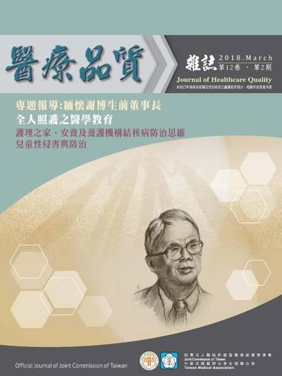 醫療品質雜誌 [第12卷‧第2期]:專題報導:緬懷謝博生前董事長