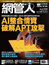 網管人 [第147期]:AI整合情資 破解APT攻擊