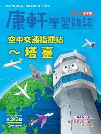 Top945康軒學習雜誌 [進階版] [第343期]:空中交通指揮站~塔臺
