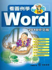 看圖例學Word 2010中文版