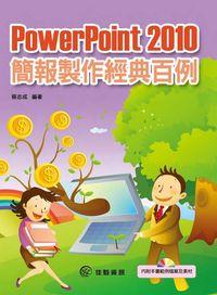 PowerPoint 2010簡報製作經典百例