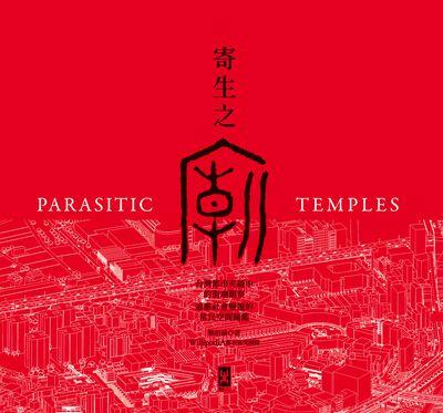 寄生之廟:台灣都市夾縫中的街廟觀察,適應社會變遷的常民空間圖鑑