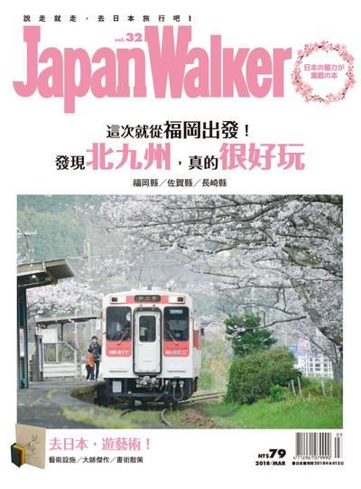 Japan Walker [第32期]:發現北九州, 真的很好玩
