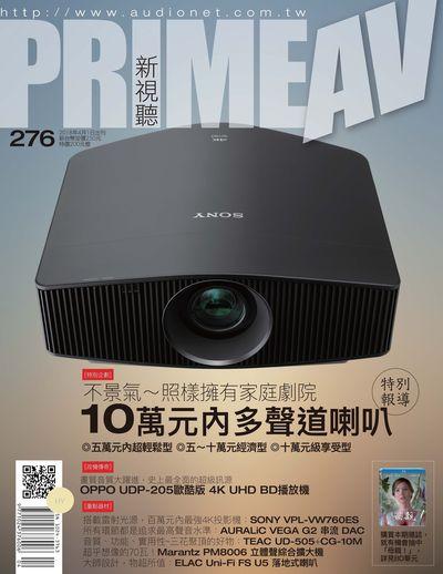 Prime AV新視聽 [第276期]:10萬元內多聲道喇叭