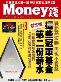 Money錢:基金獎專刊:這些冠軍基金 幫你賺第二份薪水