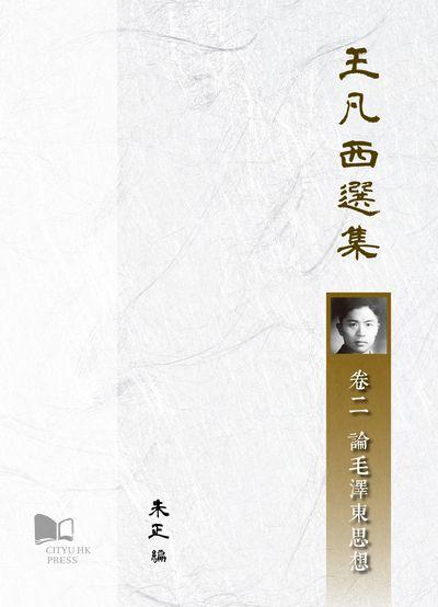 王凡西選集. 卷二, 論毛澤東思想