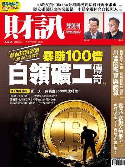 財訊雙週刊 [第552期]:白領礦工傳奇