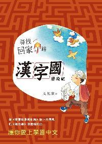 尋找回家的路:漢字國歷險記