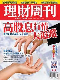 理財周刊 2018/04/06 [第919期]:高股息行情 大追蹤