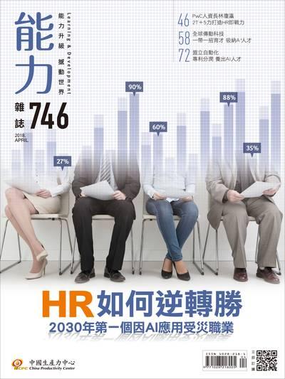 能力雜誌 [第746期]:HR如何逆轉勝
