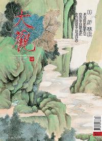 大觀月刊 [第103期]:林紓專輯