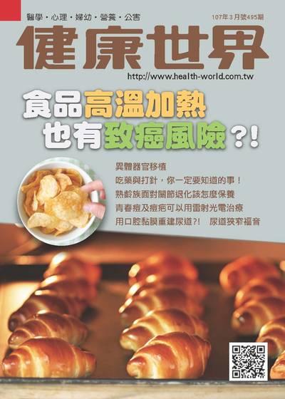 健康世界 [第495期]:食品高溫加熱也有致癌風險?!