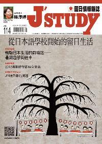 留日情報雜誌 [第114期]:從日本語學校開始的留日生活