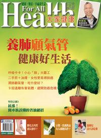 大家健康雜誌 [第305期]:養肺顧氣管 健康好生活