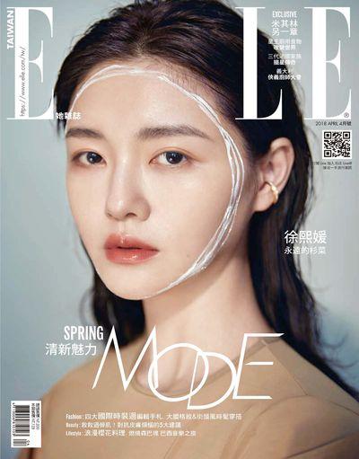 ELLE她雜誌 [第319期]:清新魅力 Spring mode