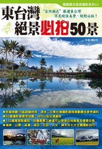 東臺灣絕景必拍50景