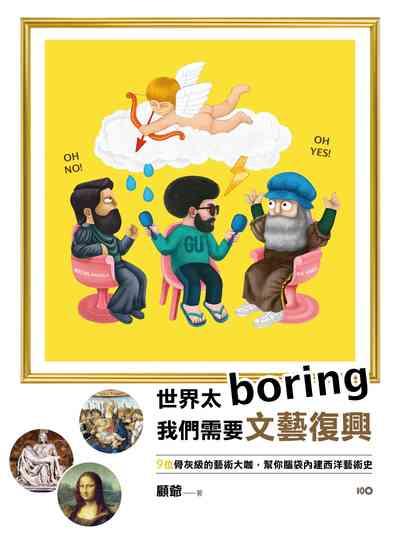 世界太boring 我們需要文藝復興:9位骨灰級的藝術大咖, 幫你腦袋內建西洋藝術史