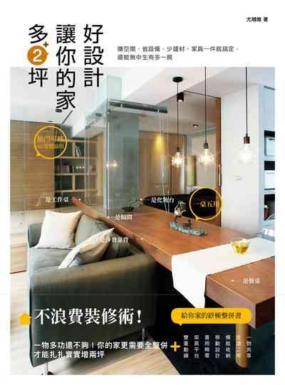 好設計, 讓你的家多2坪:不浪費裝修術!賺空間、省設備、少建材、家具一件就搞定, 還能無中生有多一房
