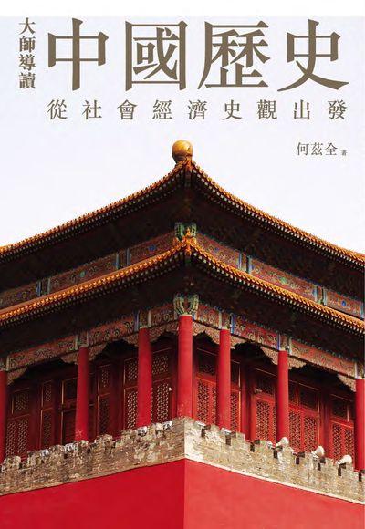大師導讀:中國歷史:從社會經濟史觀出發