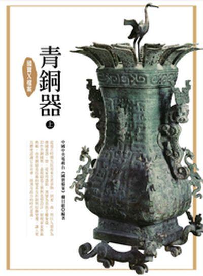 國寶X檔案:青銅器. 上