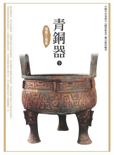 國寶X檔案:青銅器. 下