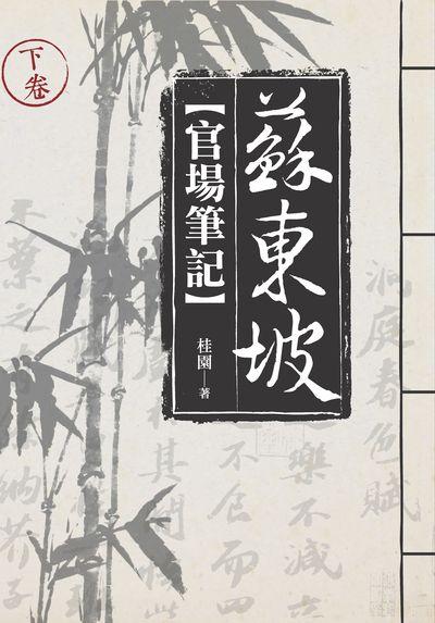 蘇東坡官場筆記. 下卷