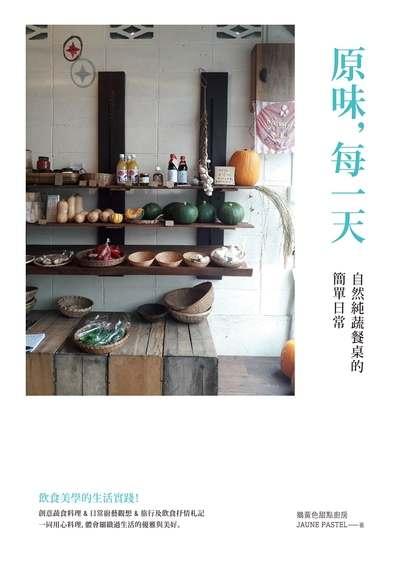 原味, 每一天:自然純蔬餐桌的簡單日常