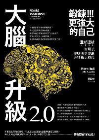 大腦升級2.0 鍛鍊!!!更強大的自己:重新連結 你可以更聰明更健康更積極更成長