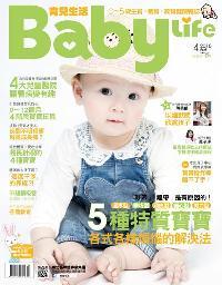 育兒生活 [第335期]:5種特質寶寶