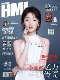HMI [Issue 314]:李嘉誠億萬帝國傳奇