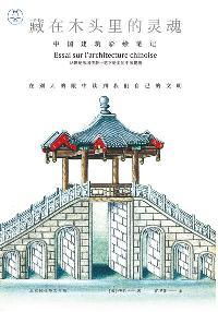 藏在木頭裡的靈魂:中國建築彩繪筆記