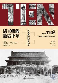 清王朝的最後十年:拉裡貝的實景記錄