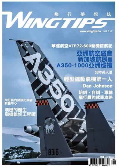WINGTIPS 飛行夢想誌 [第12期]:亞洲航空盛會 新加坡航展暨A350-1000亞洲巡禮