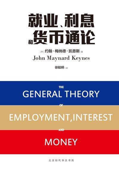 就業、利息和貨幣通論